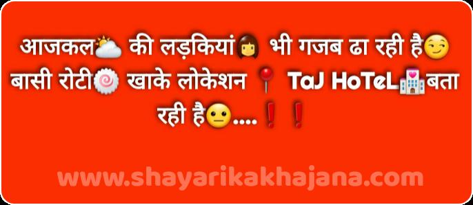 Funny Status for girl WhatsApp status