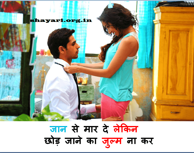 Chhod Ke Mat Ja Two Line Hindi Shayari 2020