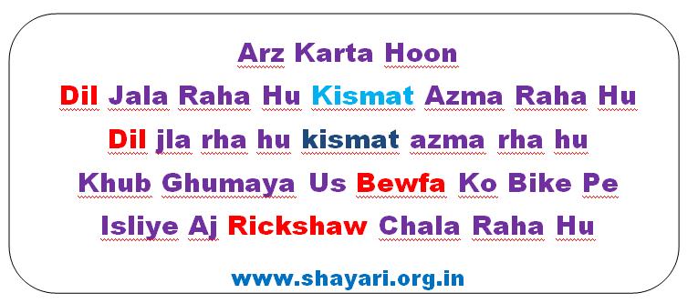 Dil Jala Raha Hu Kismat Azma WhatsApp Funny Hindi Shayari 2020