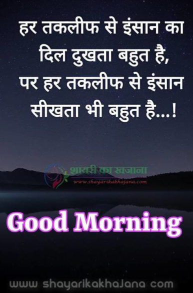 Mohobbat Motivation True Line hindi 2020