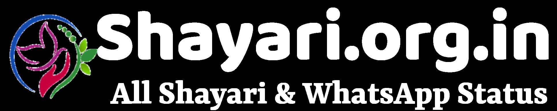 welcom to Shayari No. 1 Website shayari.org.in | हिंदी शायरी, ગુજરાતી શાયરી