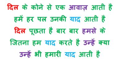 Dil Ke Kone se Ek Aavaj Aati Hai