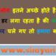 Hame Chhod Ke Mat Jana Hindi Shayari 2020