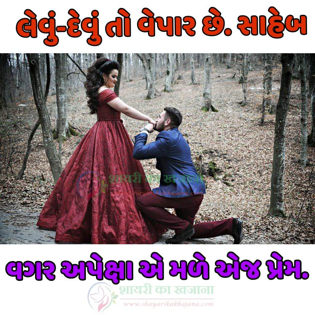 Gujarati True Love Shayari With Photo