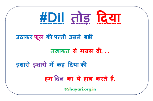 Dil Tod Diya Sad Hindi Shayari 2020