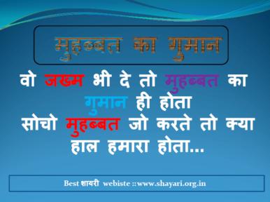 Mohobbat Ka Guman hindi love shayari 2020