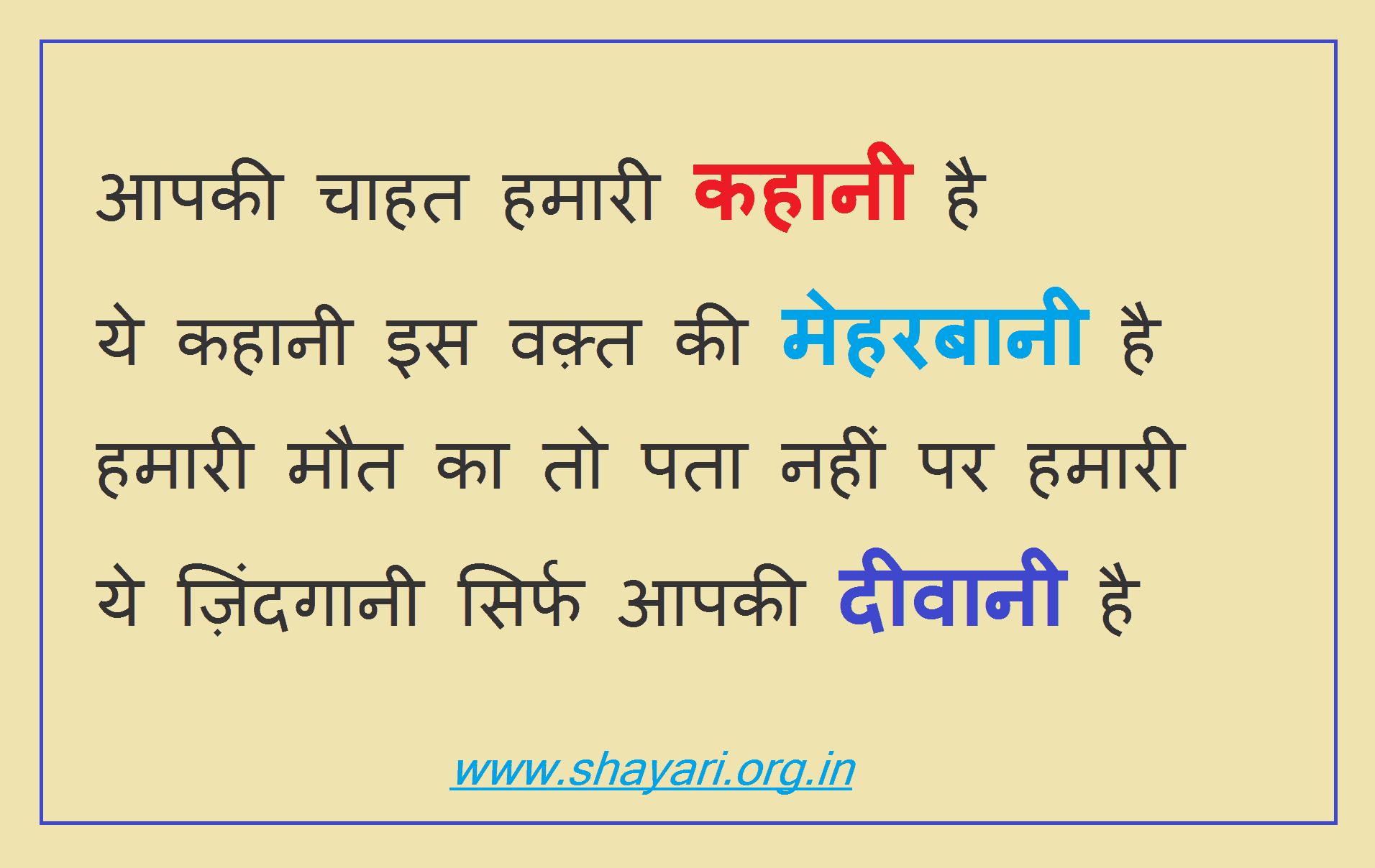 Hindi Love Shayari - Tumhari Meherbani 2020