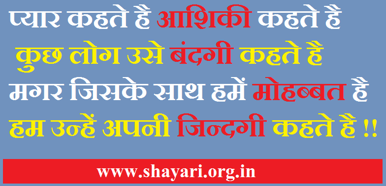 Hum Tumhe Apani Zindagi Kahte Hai 2-line Hindi Shayari
