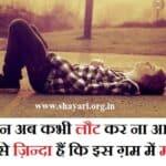 Khamoshi Ke Alfaz best Hindi sad Shayari