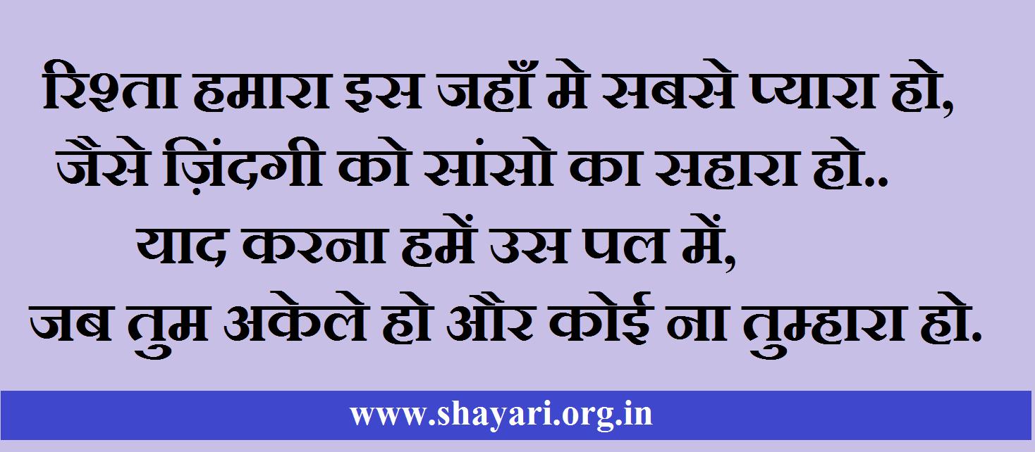 Yaad Karna Hame Hindi Shayari 2020