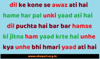 kya unhe bhi hmari yaad ati hai Best yaad Vali Hindi Shayari 2020
