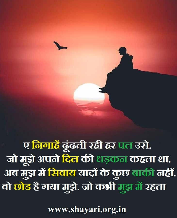 Nigahe Dhundhati Rahi Har Pal Use Hindi Sad Shayari