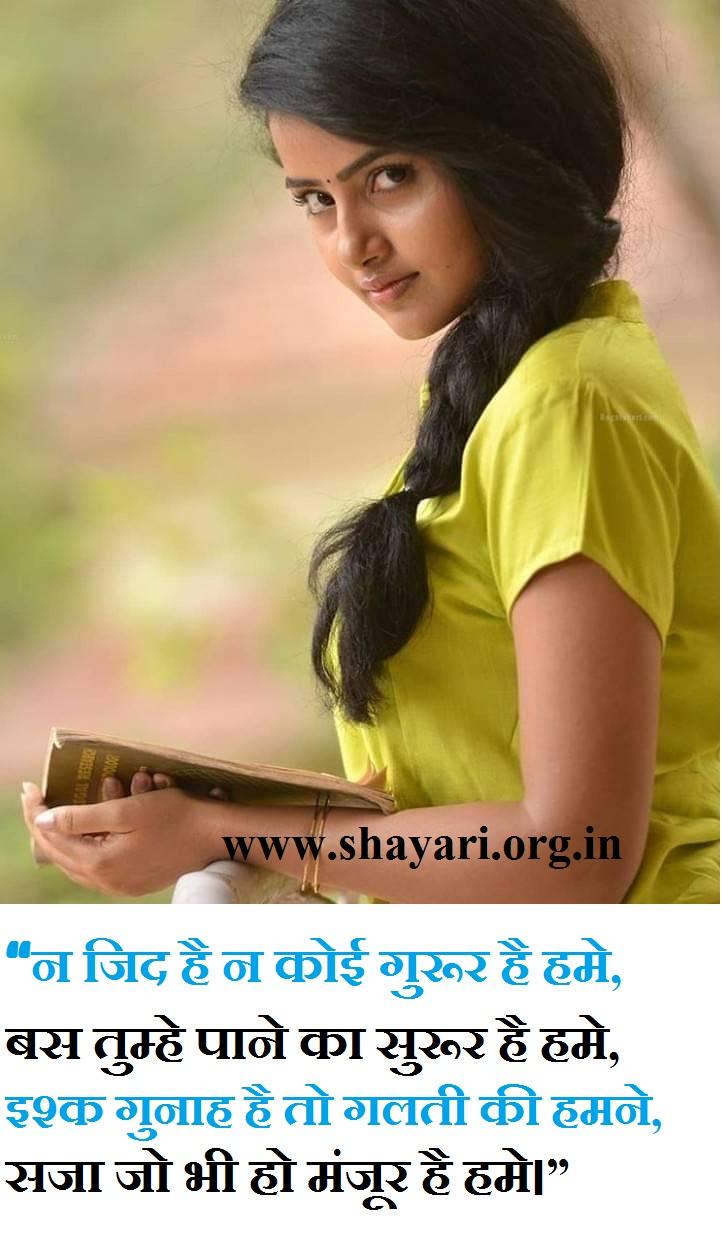 Ishq Karne Ki Galti Ki Humne Hindi Love Shayari 2020