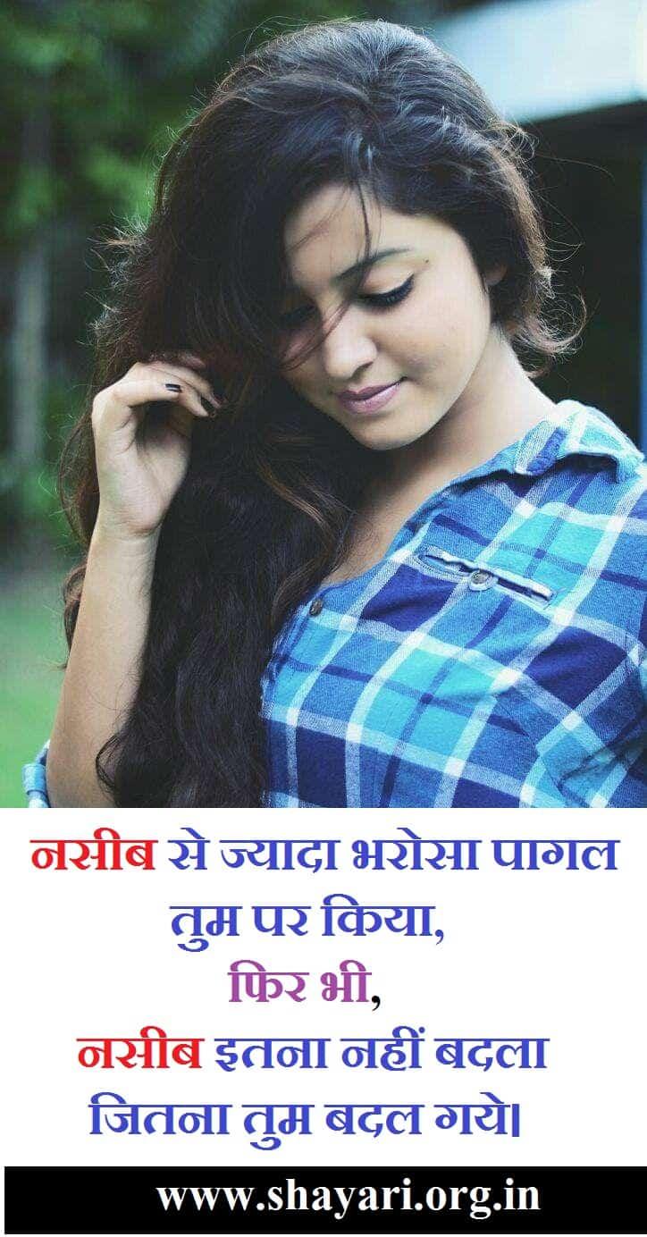 Sad Shayari Collection - Nashib Se Jyada Bharosa In Hindi