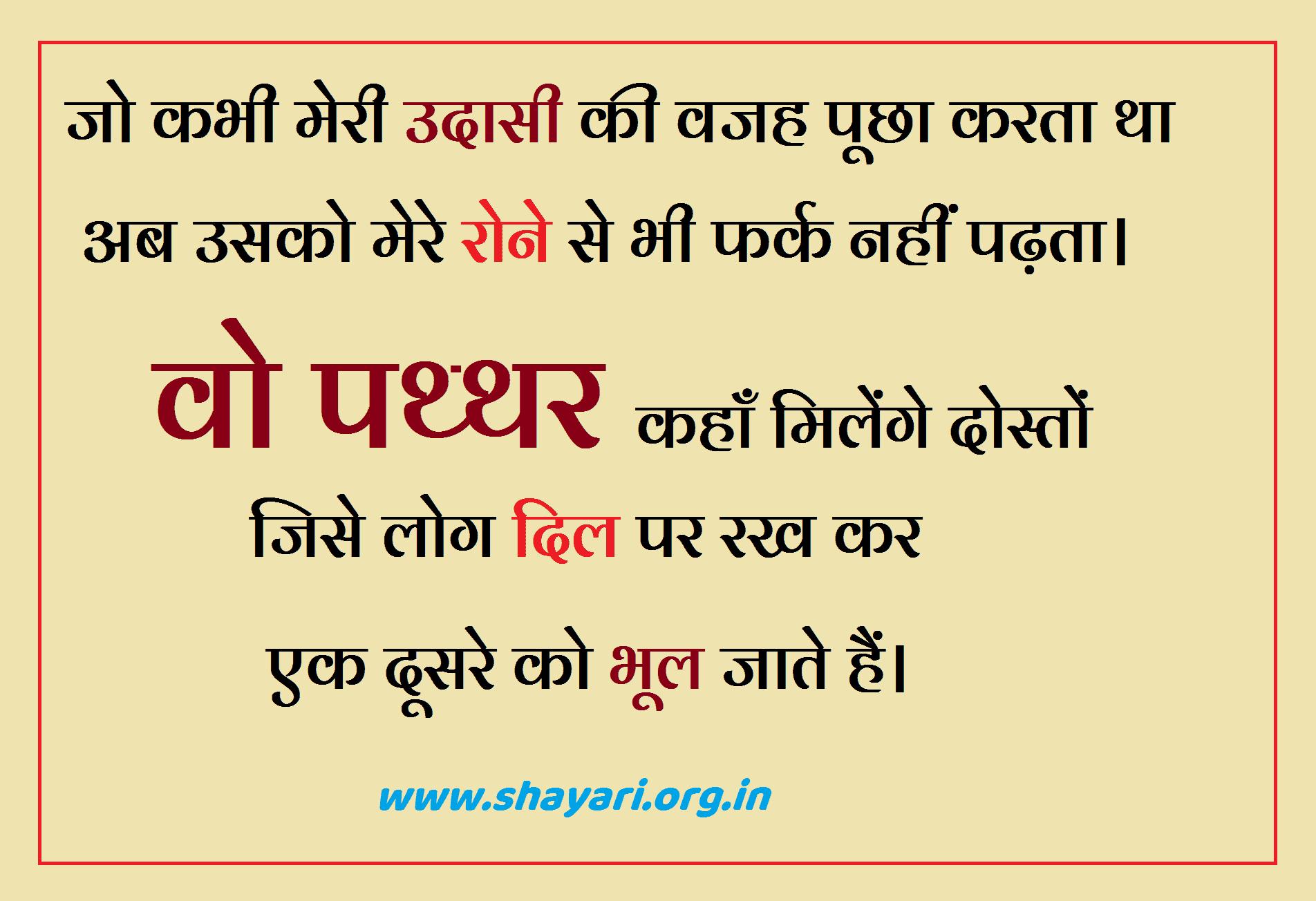 Vo Paththar Kaha Milega Hindi Sad shayari 2020