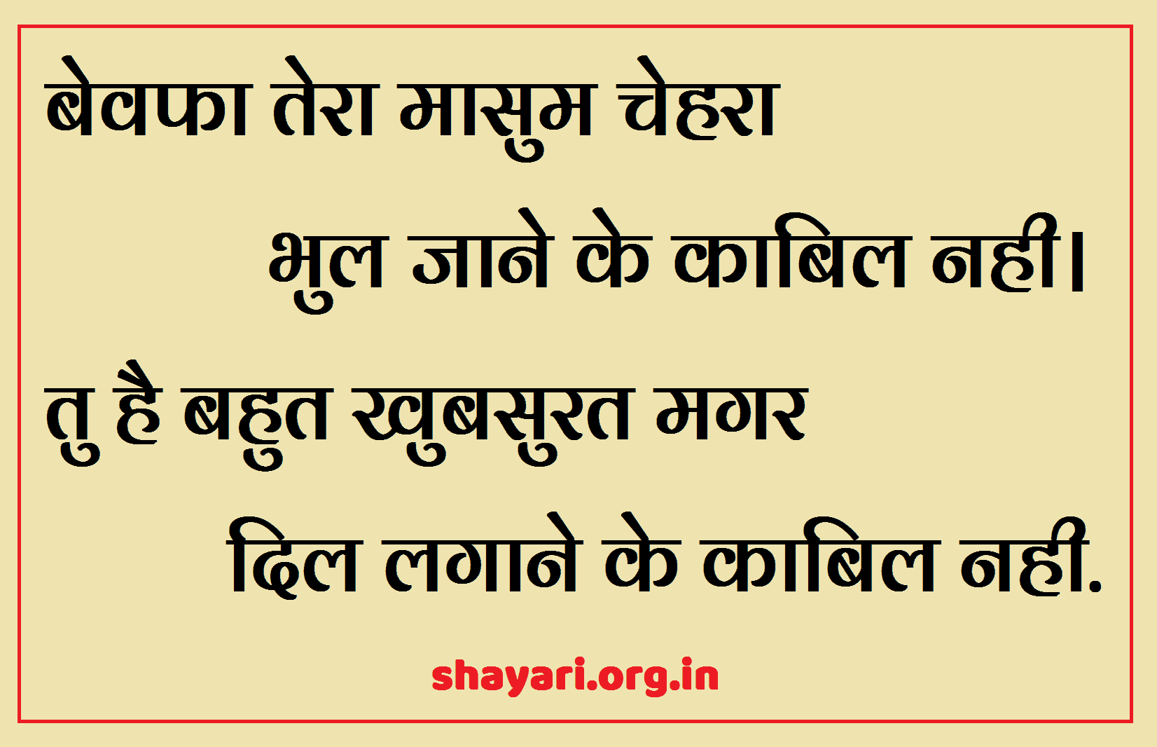 Tu Hai Bahut KhubSurat Hindi Shayari 2020