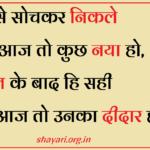 Aaj Unka Deedar Ho
