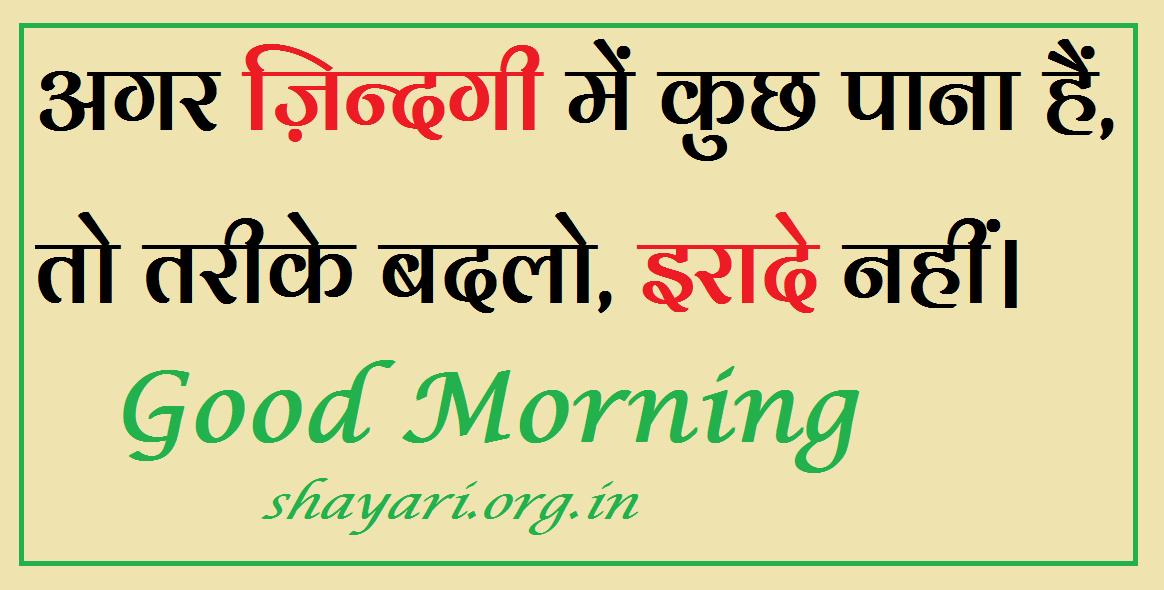 Agar Zindgi Me Kuchh Pana Hai To Hindi Shayari