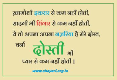 Dosti Pyaar Se Kam Nhi Hoti Best Hindi Shayari