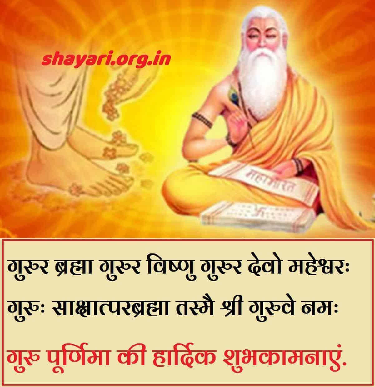 Happy Guru Purnima Shayari, Wishes, Messages in Hindi 2020