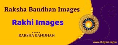 Latest Raksha Bandhan Images 2020