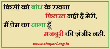 Me Prem Ka Dhaga Hu Hindi Love Shayari