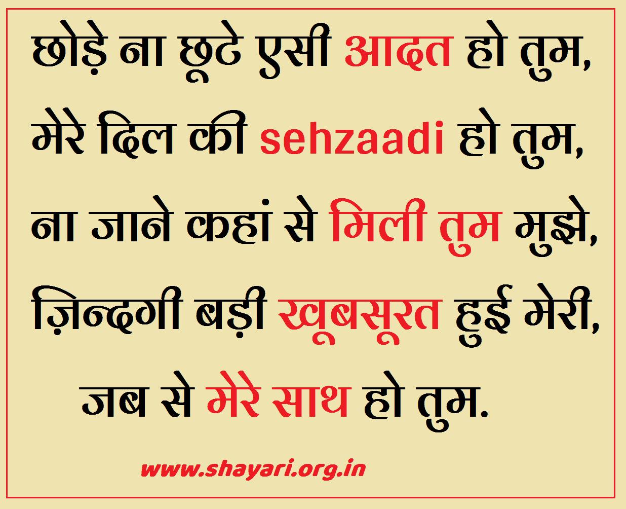 Mere dil ki sahezadi hindi