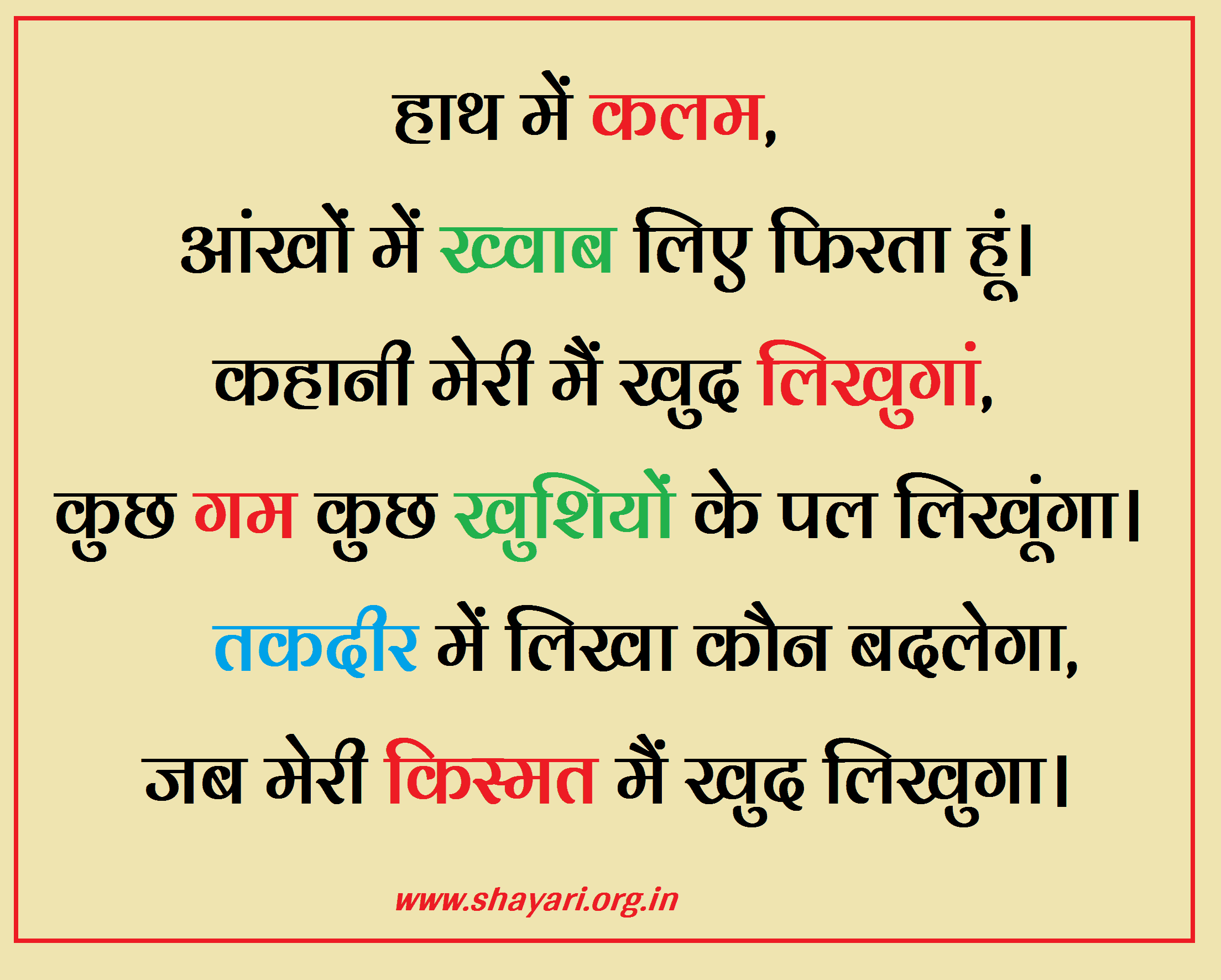 Meri Kismat me Khud Likhunga (मेरी किस्मत में खुद लिखूंगा) Hindi Shayari 2020