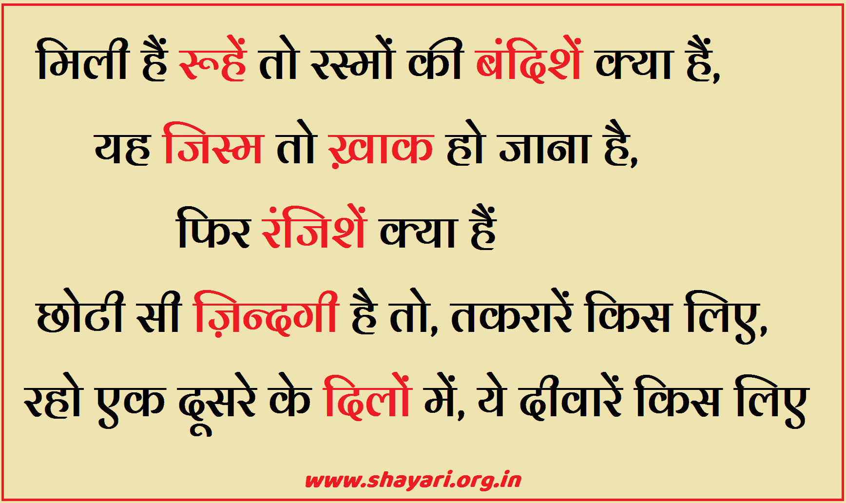 Raho Ek Dusre Ke Dilo Me Hindi Shayari 2020