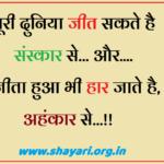 Suvichar in Hindi Puri Duniya Sanskar Se Jit Sakte Hai