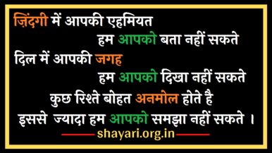 बोहत अनमोल रिश्ते Best Hindi Shayari