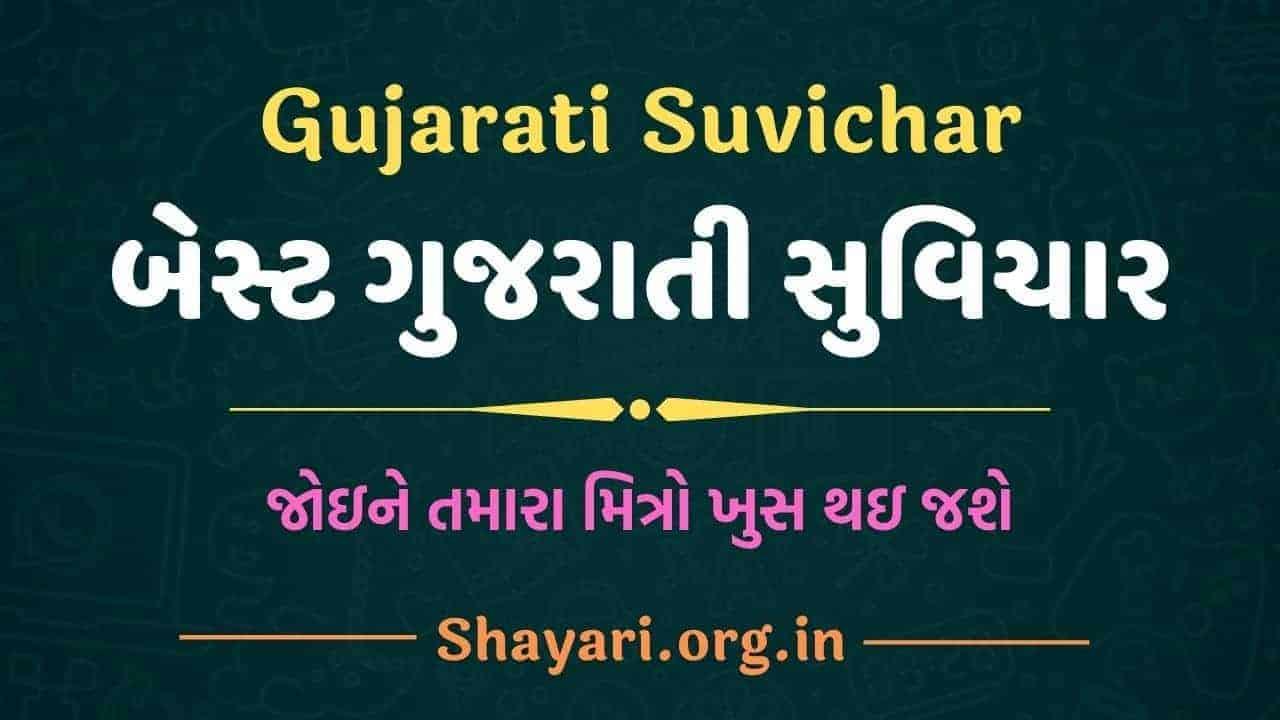 આ પોસ્ટમાં તમે best Gujarati suvichar with image ની સાથે સાથે suvichar in Gujarati, સુવિચાર, suvichar in Gujarati 2020, Gujarati suvichar suprabhat વિષે જાણીશું
