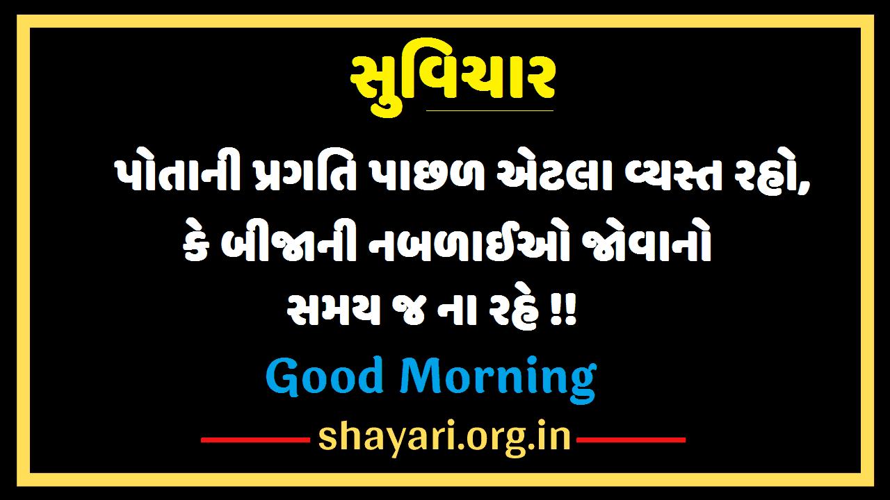 બીજાની નબળાઈઓ ના જુઓ ગુજરાતી સુવિચાર