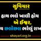 હૃદય છલોછલ ભરેલું રાખજે ગુજરાતી સુવિચાર