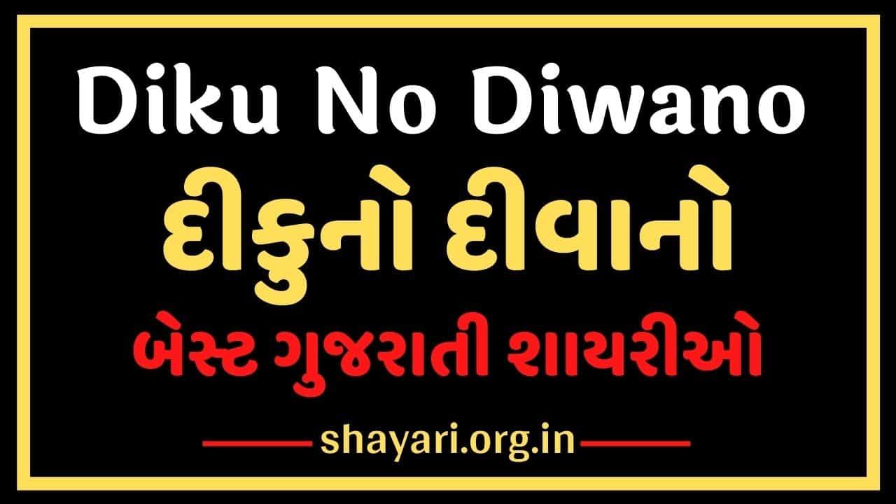 Diku No Diwano દીકુનો દીવાનો Best Gujarati Shayari 2020