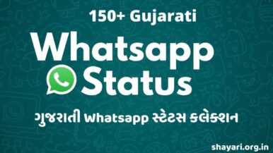 Latest whatsapp status in Hindi