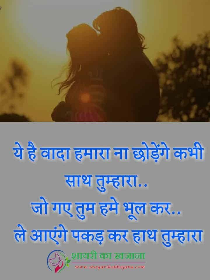 happy promise day shayari in hindi,  promise day shayari for best friend,  promise day shayari in hindi download,