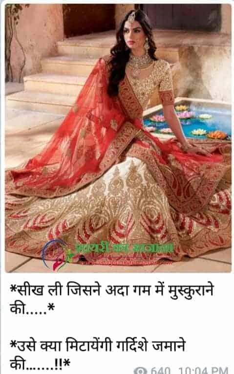 Jab Se Mile Ho Hindi Sad Shayari