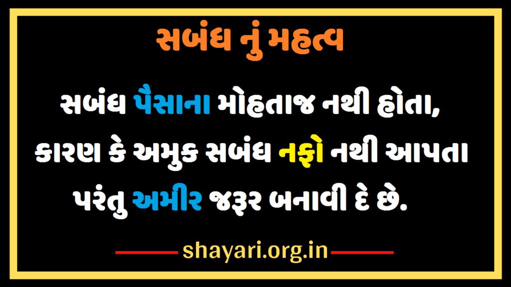 Top 25+ Best Gujarati Suvichar 2020