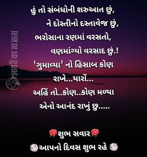 good morning sms gujarati,