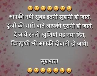 khubsurat good morning Shayari