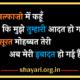 तुम्हारी आदत हो गई है hindi shayari