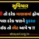 ગુજરાતી સુવિચાર કુદરતની ભેટ 2020