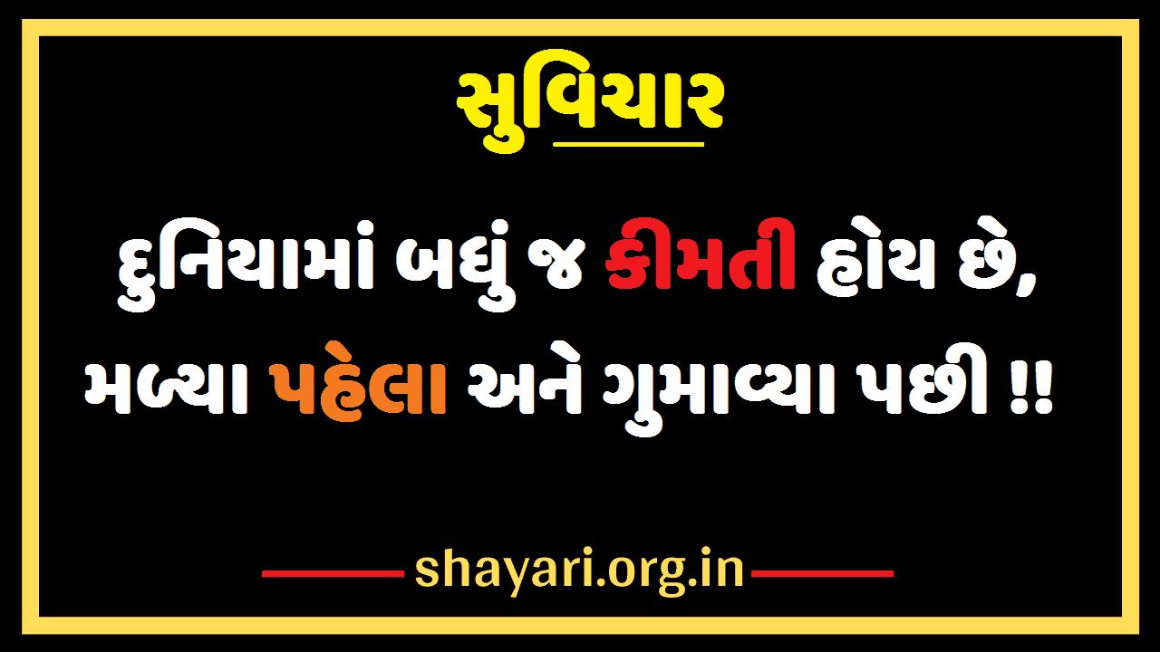 દુનિયામાં બધું જ કીમતી હોય છે Best Gujarati Suvichar
