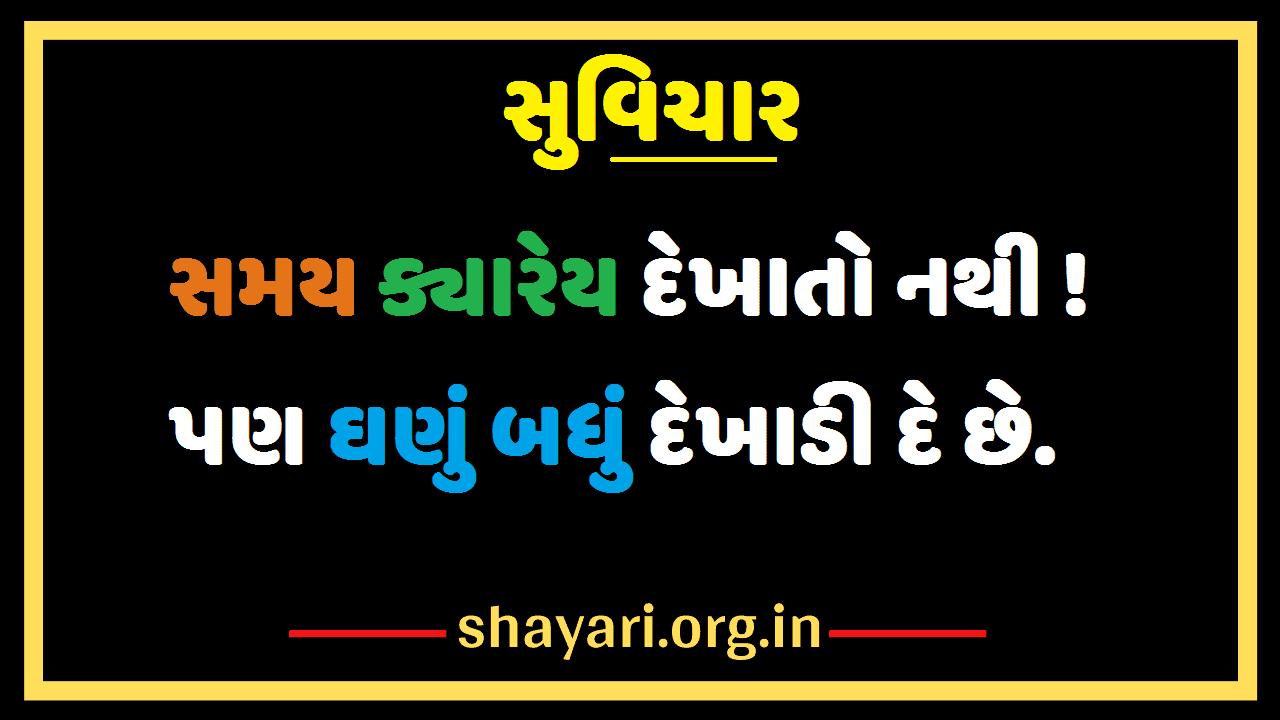 સમય ક્યારેય દેખાતો નથી Best Gujarati Suvichar 2020