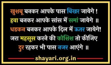 Best Romantic Hindi Shayari 2020 (खुश्बू बनकर आपके पास 🌌बिखर जायेंगे)
