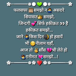 Latest WhatsApp status in Hindi 2020