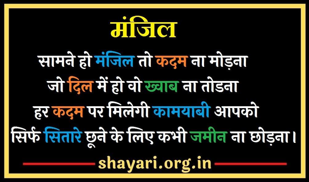 Samane Ho Manjil Best Hindi Shayari 2020