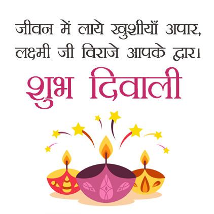 हैप्पी दीपावली हिन्दी शायरी Happy Diwali Hindi Shayari 2020-21