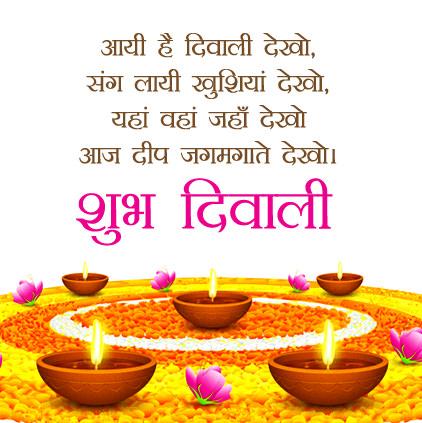 Happy Diwali Hindi Shayari